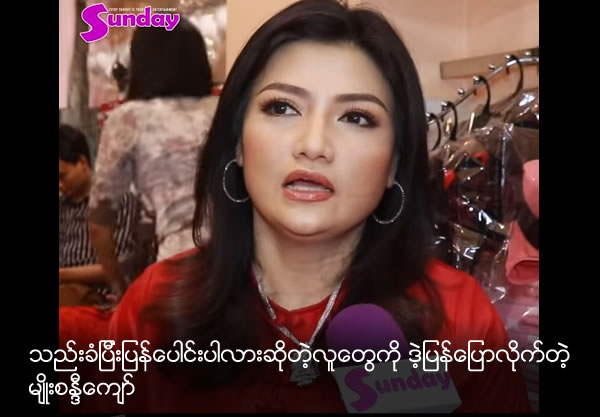 Myo Sandi Kyaw responsed people who urged to make a reltionship again
