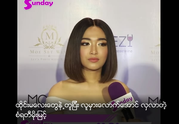San Yati Moe Myint getting pretty like thai girls