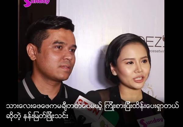 Nan Myat Phyoe Thin's hubby tries to babysit