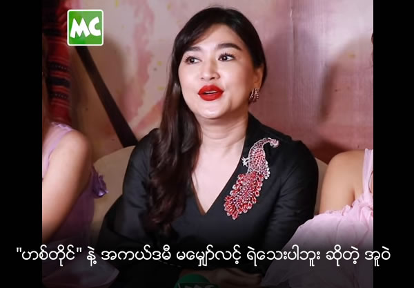 Eaindra Kyaw Zin talks about her character in