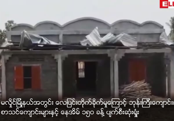 Strong winds destroy monastery, schools and 150 homes in Ma Hlaing