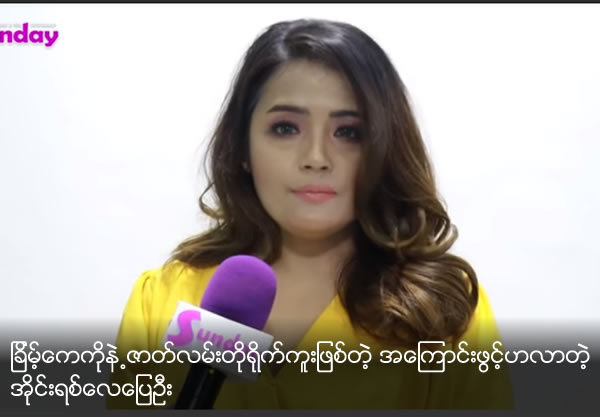 Iris Lay Pyay Oo acts together with Chaint Kay Ko in a short film