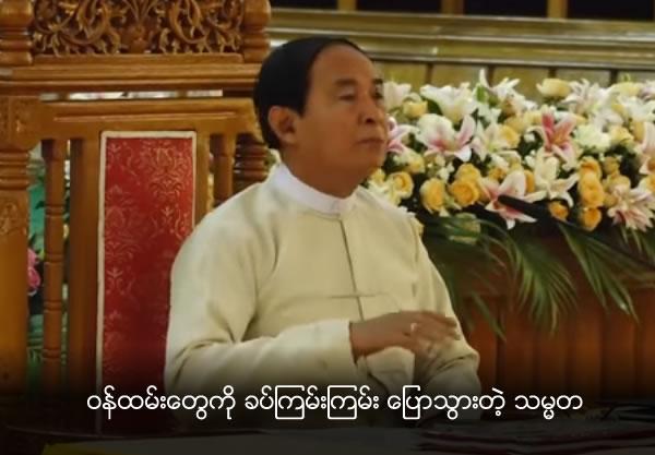 President U Win Myint admonished Government employees