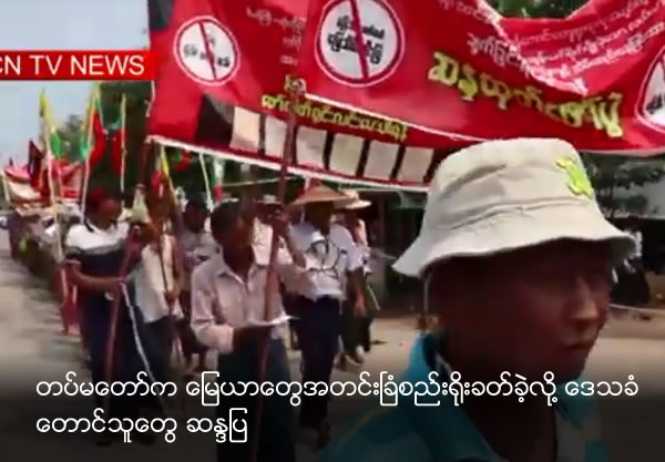 Local farmers protest military for fencing lands