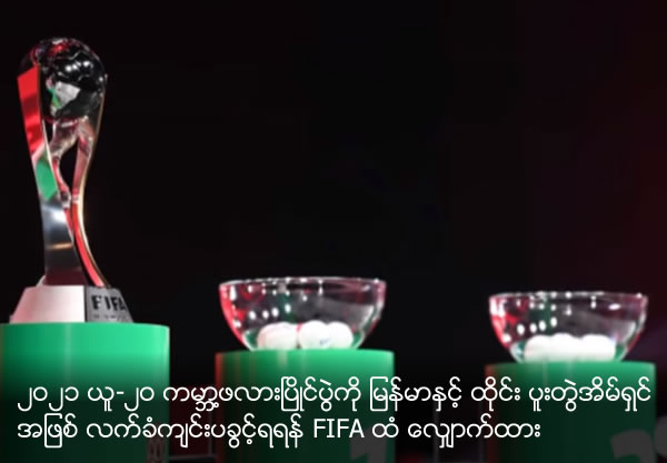 Myanmar joined Thailand to host the FIFA U-20 World Cup 2021