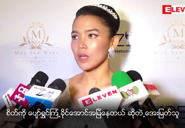 Aye Myat Thu trains herself to  be strong and happy mentally