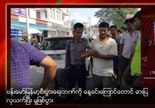 Bamor Myanmar economic bank robbery
