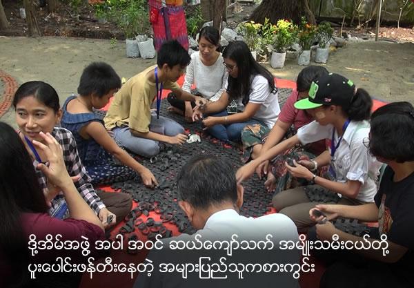 Doe Eain and teenage girls provide public playground