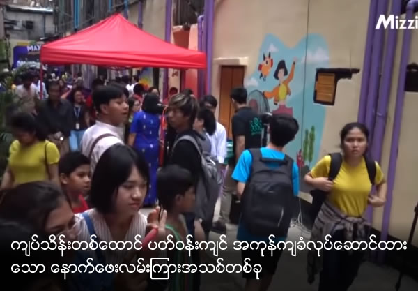1000 lakh kyats for a new alleyway renovation project