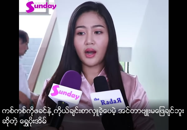 Shwe Poe Eain doesn't want to answer interview questions about Kit Kit