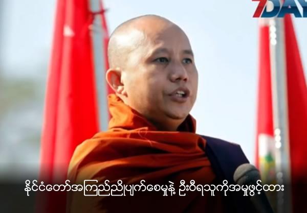 Arrest warrant issued for U Wirathu