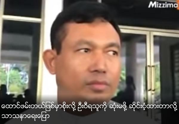 Department of Religious Affairs said suspend to arrest U Wirathu