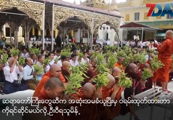 U Wirathu faces arrest after receiving the teachings of elder monks