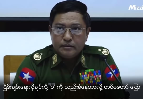 Tatmadaw be patient Wa for peace