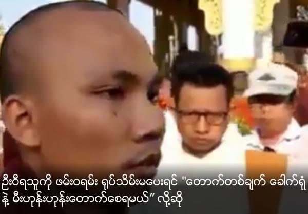 U Wirathu's supporters threaten to withdraw arrest warrent