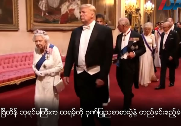 Donald Trump's Royal Treatment in Britain, with Queen Elizabeth and Theresa May