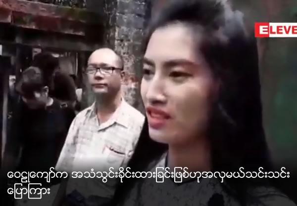 Wai Lu Kyaw told Thin Thin to record