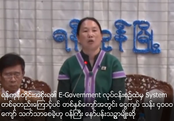 One of E-Government Systems of Yangon Region Gov saves 4000 million Kyats in a year, Minister Naw Pan Thinzar Myo said