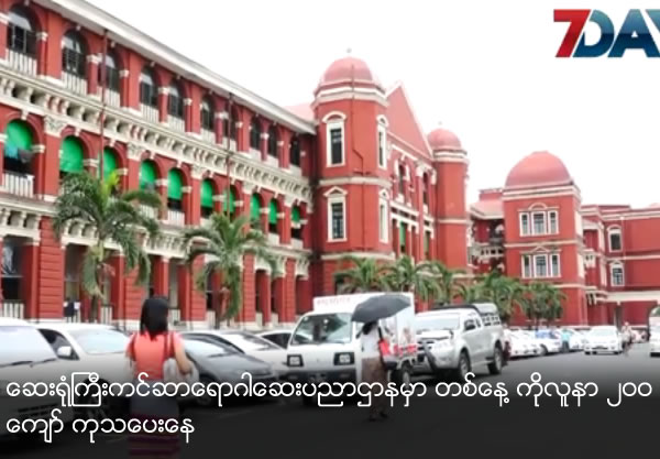 Yangon General Hospital Oncology Department accept more than 200 cancer patients