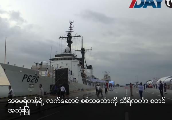 President commissions U.S. Coast Guard Cutter given to Sri Lanka Navy as SLNS Gajabahu