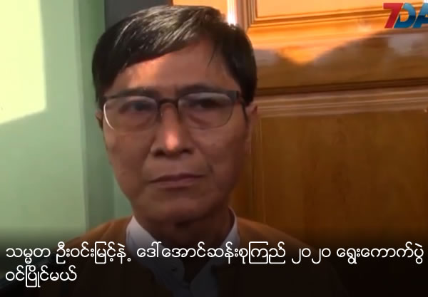 President U Win Myint and Daw Aung San Su Kyi will compete in 2020 election