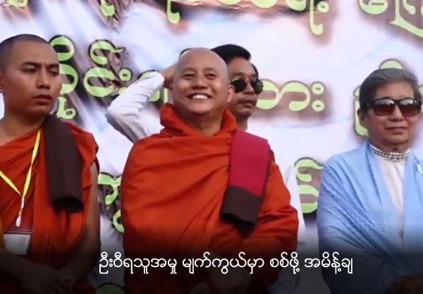 Order to put on trial without U Wirathu