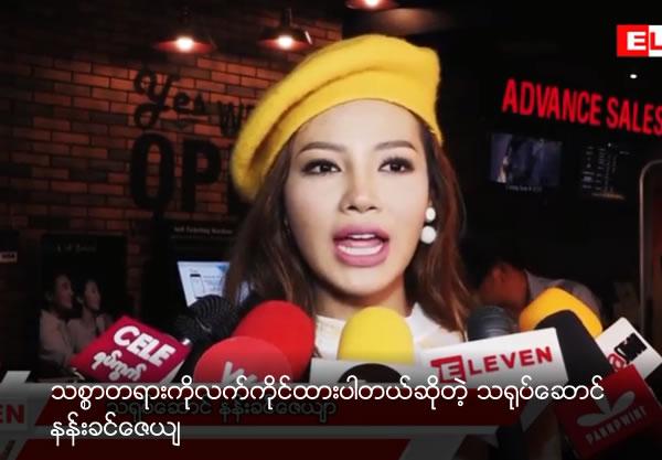 Nan Khin Zayar adhere to the truth