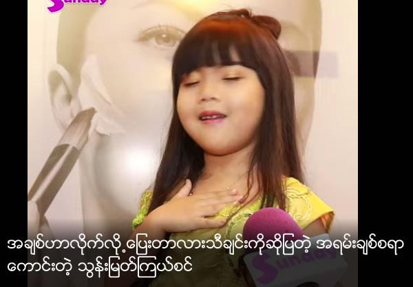 Cute Thoon Myat Kyae Sin sings 'AChit Har Lite Loe Pyay Tar Lar'