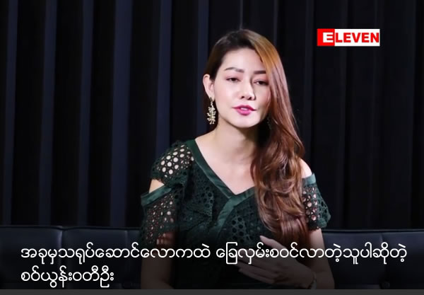 Sao Yoon Waddy Oo starts to join film Industry