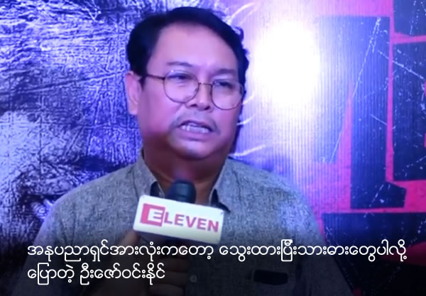 U Zaw Win Naing said all artists are good in acting