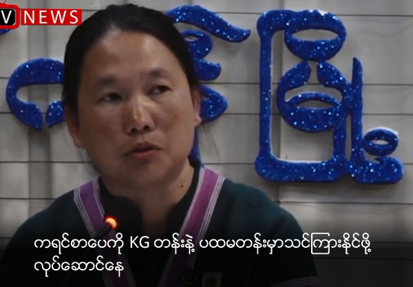 Try to teach Kayin literature at KG and Grade 1 on Gov schools
