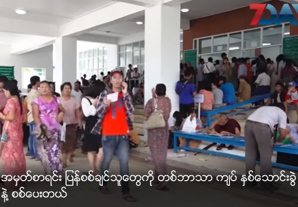 Can apply for re-checking of answer paper with 25000 Kyats