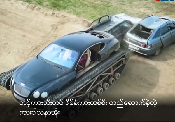 Russian man builds Bentley tank