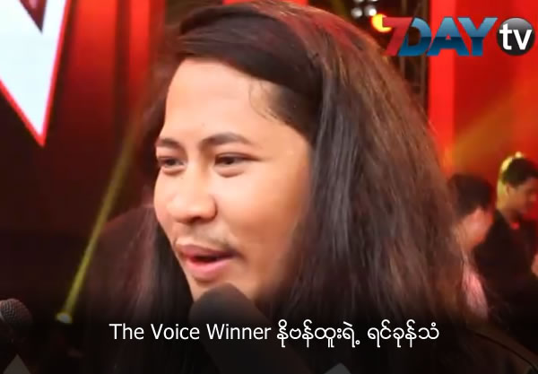 Words from the Voice Winner,