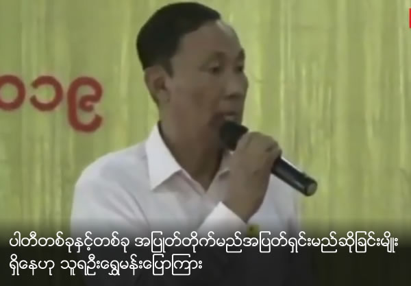 Thura U Shwe Man said there is extermination attack between political parties
