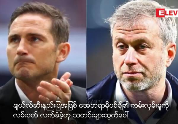 Frank Lampard set to meet Chelsea owner Roman Abramovich over replacing Maurizio Sarri