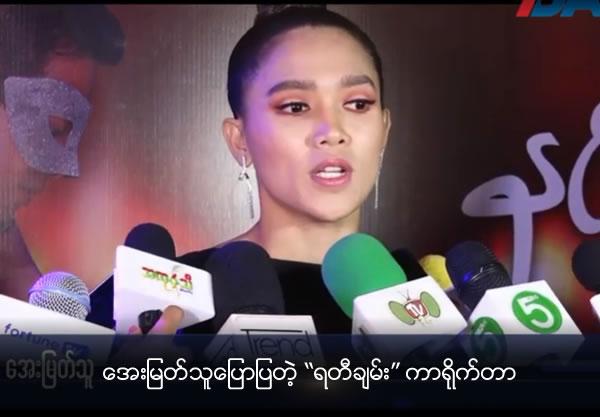 Aye Myat Thu said about 'Yati Chan' character