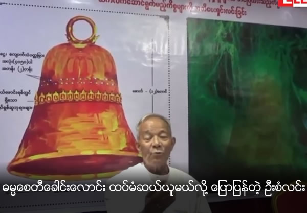 U San Lin will attempt again to salvage the Dhammazedi Bell