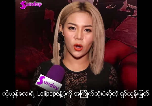 Shin Yoon Myat likes the image of Yone Lay with Lolipop