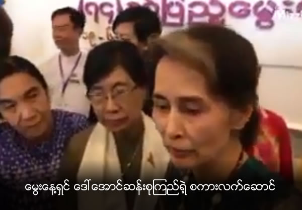 Daw aung san suu kyi speech on her birthday