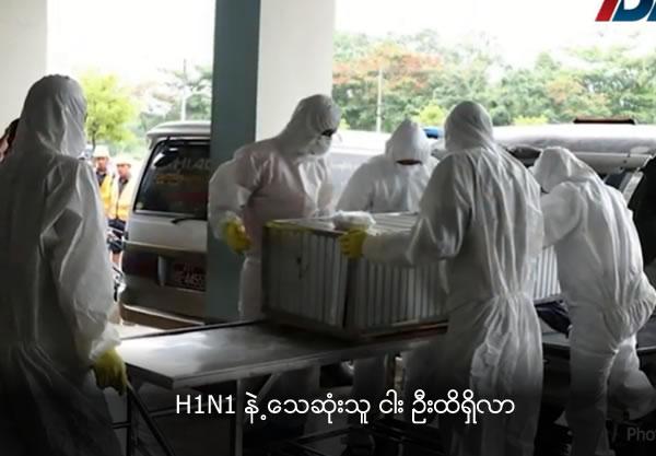 Five people have died of H1N1