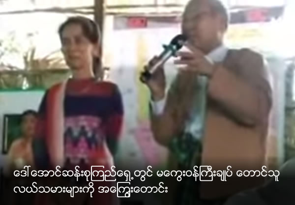 Magway Minister request farmers to pay debt while Daw Aung San Su Kyi is there
