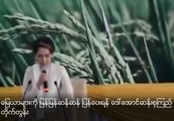 Daw Aung San Su Kyi urges to give back farmlands as soon as possible
