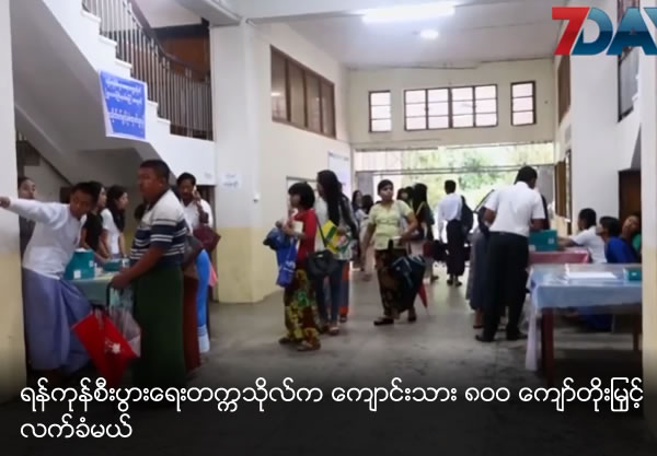 The Yangon University of Economics accepts 800 students this year