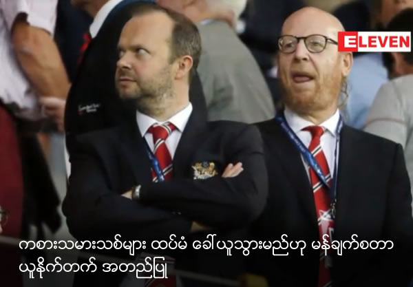 Ed Woodward promises more transfers in email sent to Manchester United staff