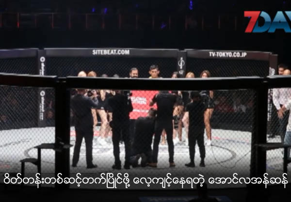 Aung La N Sang is training for next title