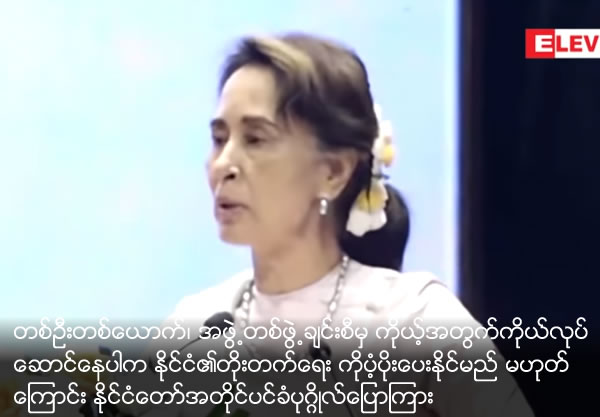 State Counsellor said selfish can't support development of country