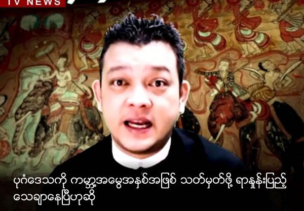Welcome To BurmeseClassic