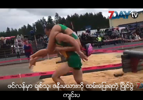 World Wife Carrying Championship 2019 in Finland