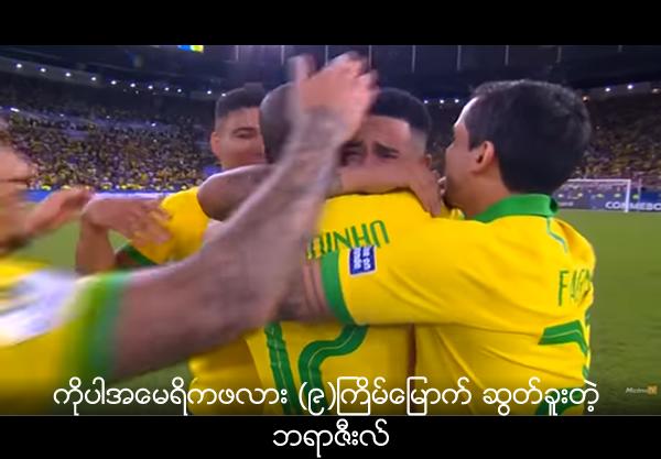 Brazil takes the Copa America title